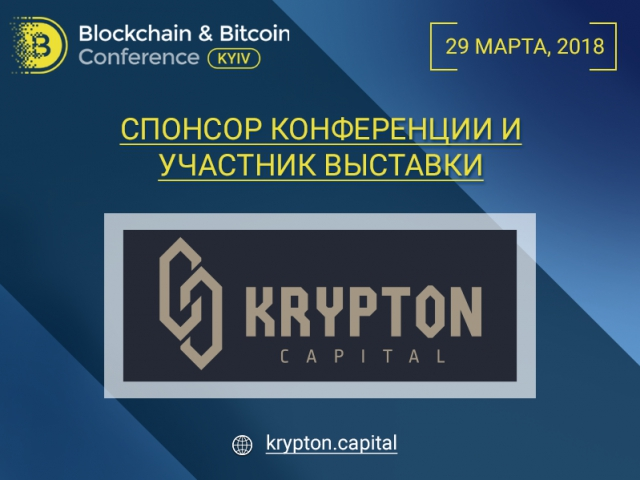 Инвесткомпания Krypton Capital – спонсор Blockchain & Bitcoin Conference Kyiv