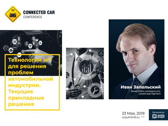 IoT-технологии как помощь в решении проблем автомобильной индустрии. Доклад заместителя генерального директораRightech.