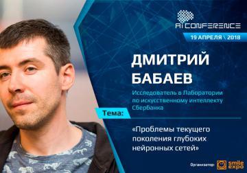 Исследователь лаборатории ИИ Сбербанка станет спикером AI Conference