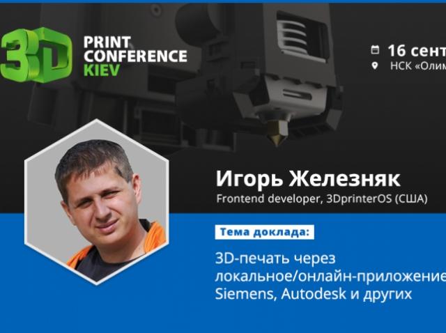 IT-эксперт из США расскажет про использование API в сфере 3D-печати