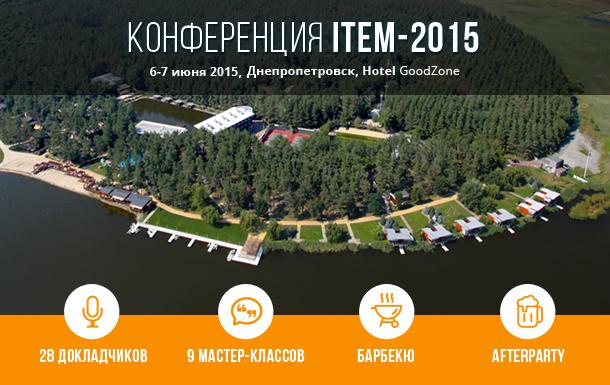 ITEM-2015: Актуальные тренды IT-индустрии
