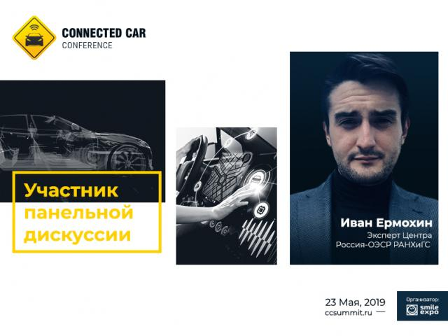 Иван Ермохин из ОЭСР РАНХиГС — участник дискуссии о юридических вопросах сферы Connected Cars