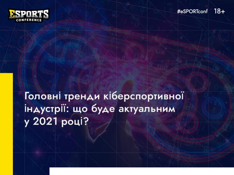 Кіберспорт у 2021 році: добірка головних трендів