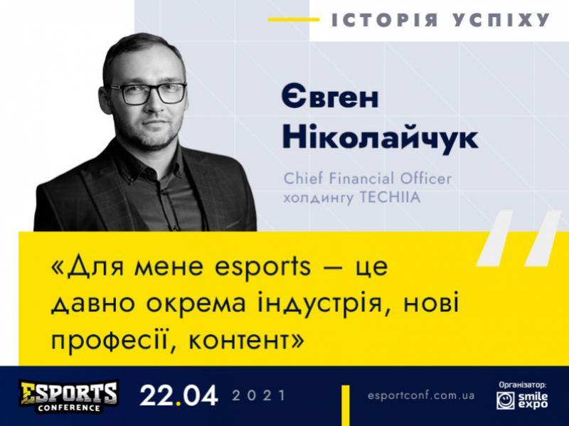«Кіберспорт, як явище з'явився в моєму житті давно», – Chief Financial Officer холдингу TECHIIA Євген Ніколайчук