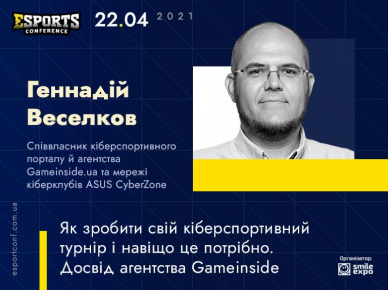 Кіберспортивні турніри як успішний бізнес: на eSPORTconf Ukraine 2021 розповість співвласник порталу Gameinside Геннадій Веселков
