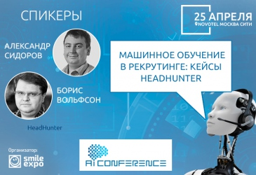 How AI solutions can help to save human resources. HeadHunter practices at AI Conference