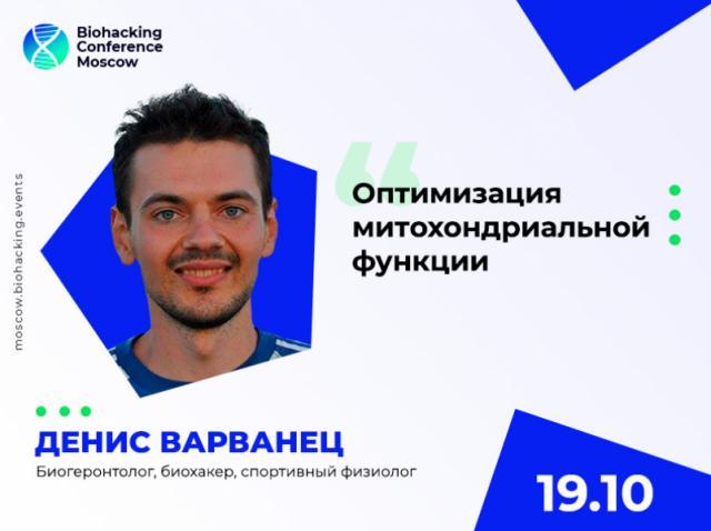 Как митохондрии влияют на организм и как оптимизировать их функции: доклад биохакера Дениса Варванеца на Biohacking Conference Moscow 2021