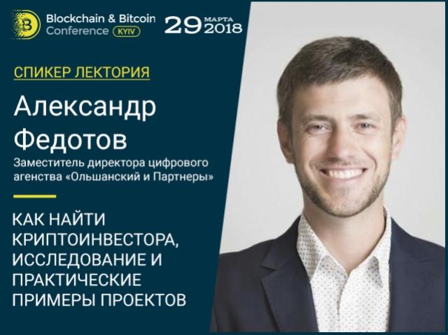Как найти криптоинвестора? Ответит Александр Федотов на лектории в рамках Blockchain & Bitcoin Conference Kyiv