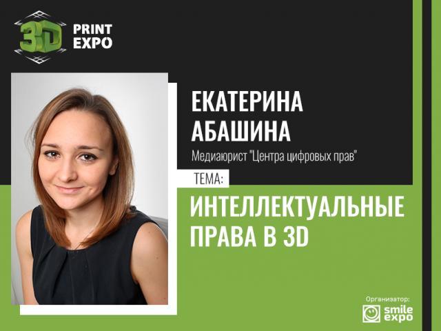 Как не нарушить закон в сфере 3D-печати? Доклад медиаюриста Екатерины Абашиной из «Центра цифровых прав»