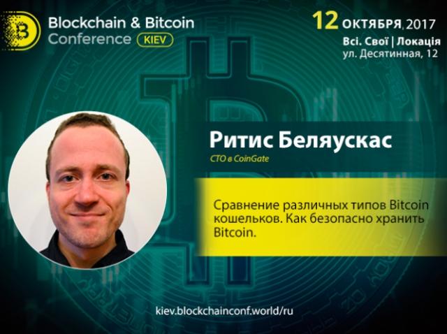 Как обезопасить свой криптовалютный счет – узнайте на Blockchain & Bitcoin Conference Kiev