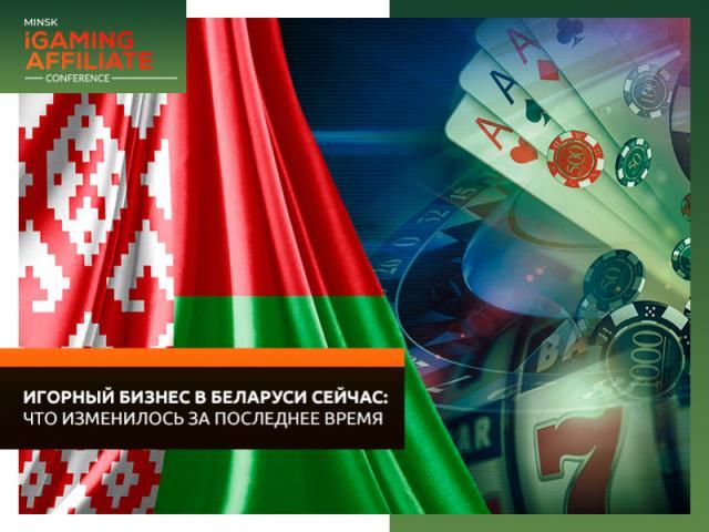 Как обстоят дела с игорным бизнесом в Беларуси: состояние отрасли