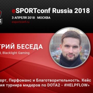Как организовать благотворительный турнир по DOTA 2: рассказывает эксперт по киберспорту и маркетингу Дмитрий Беседа