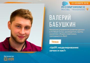 Как оценить эффект воздействия на пользователя с помощью uplift-моделирования – расскажет Валерий Бабушкин