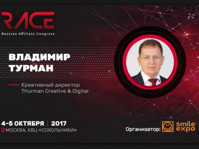 Как отстроиться от конкурентов и увеличить продажи на переполненном рынке расскажет Владимир Турман на RACE-2017