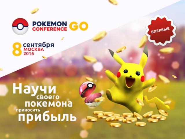 Как Pokemon Go позволила заработать миллионы?