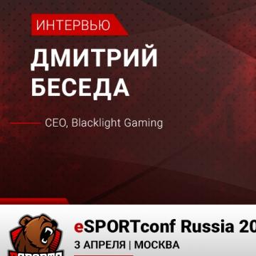 Как получить digital-отклик за три дня – в интервью с CEO Blacklight Gaming Дмитрием Беседой