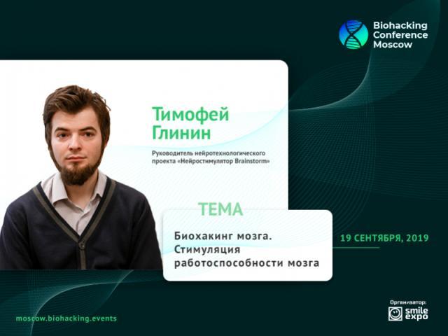 Как повысить работоспособность мозга? На Biohacking Conference Moscow расскажет биолог Тимофей Глинин