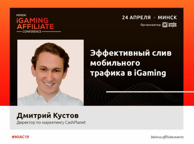 Как правильно работать с мобильным трафиком в iGaming – расскажет директор по маркетингу CashPlanet
