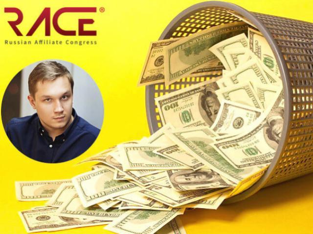 Как правильно расходовать рекламные бюджеты: инструкция от спикера RACE