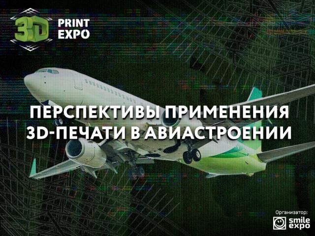 Как применяется 3D-печать в авиастроительной отрасли