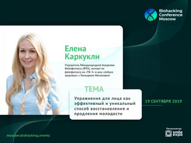 Как продлить молодость с помощью фейсфитнеса? На Biohacking Conference Moscow расскажет учредитель IFFA Елена Каркукли