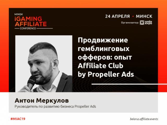 Как продвигать гемблинговые офферы? Расскажет Антон Меркулов из Propeller Ads