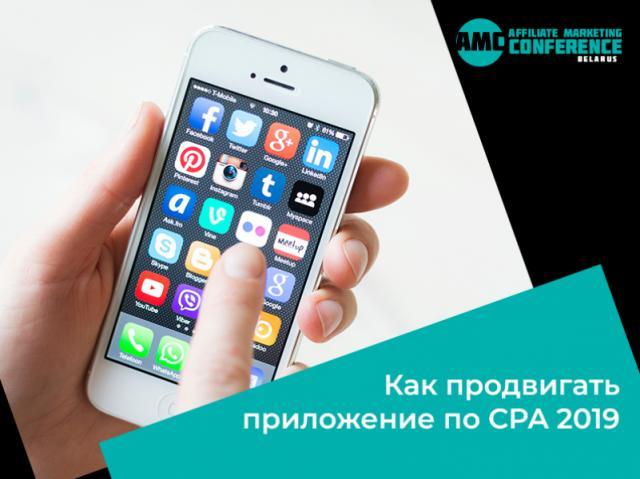Как продвигать приложение по CPA 2019