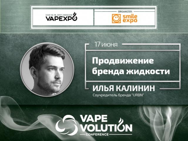 Как продвигать свой бренд? На VAPEXPO Moscow 2017 соучредитель URBN расскажет об успешных кейсах