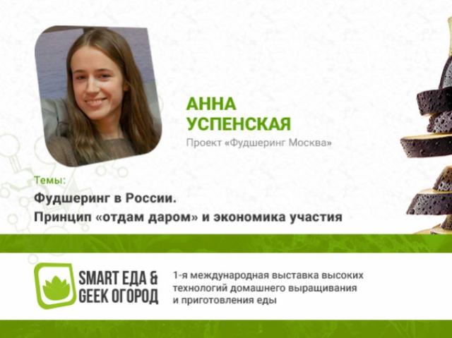Как развить фудшеринг в России, расскажет Анна Успенская