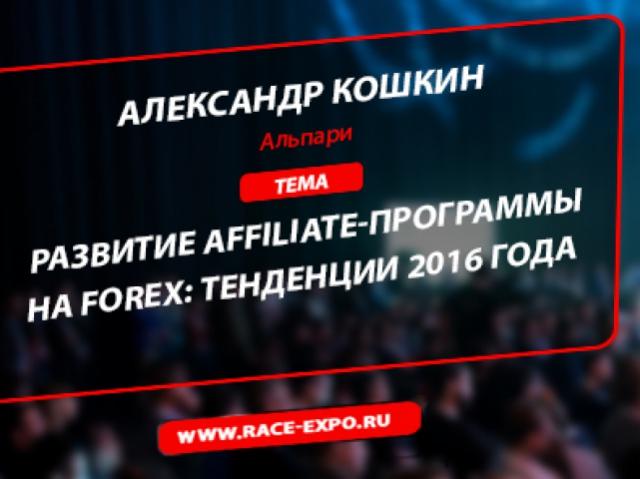 Как развить партнерскую программу на рынке Forex в 2016 году?