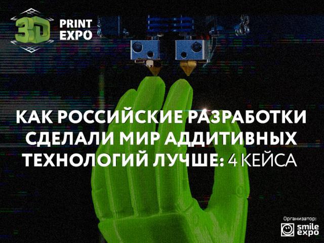 Как российские разработки сделали мир аддитивных технологий лучше: 4 кейса