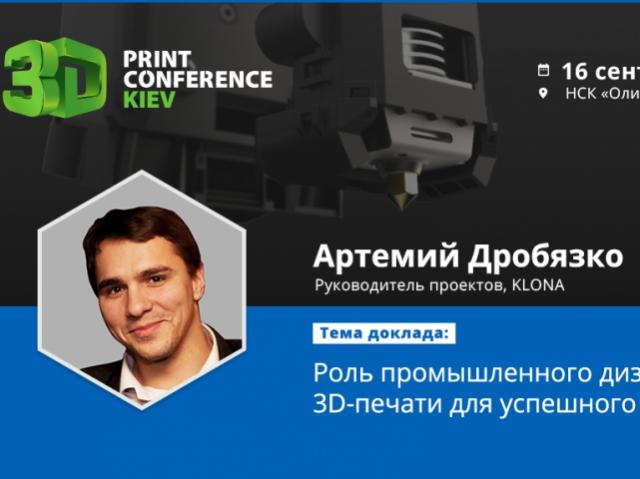 Как создавать инновации и запустить стартап – узнаете на 3D Print Conference Kiev
