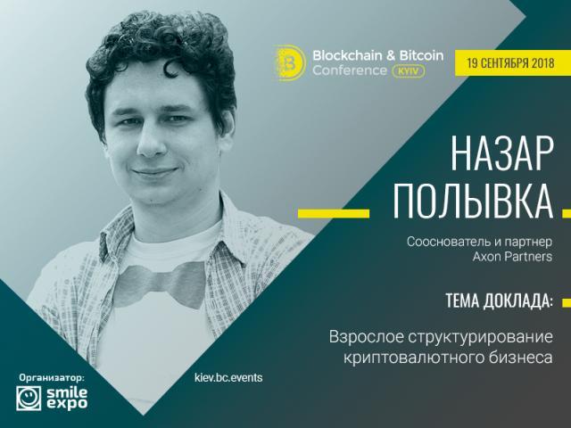 Как структурировать криптовалютный бизнес «по-взрослому»? Расскажет Назар Полывка на Blockchain & Bitcoin Conference Kyiv