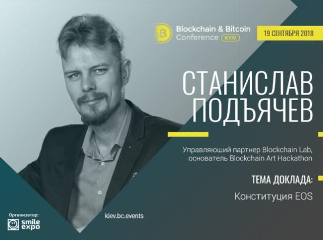 На Blockchain & Bitcoin Conference Kyiv выступит управляющий партнер Blockchain Lab с докладом о конституции проекта EOS