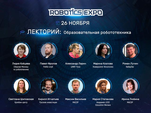 Как воспитать гения инженерной мысли? Посетите открытый лекторий на Robotics Expo