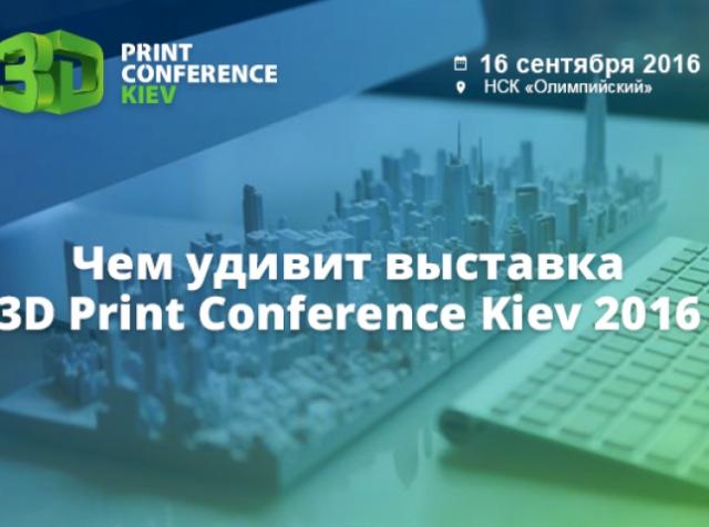 Какие сюрпризы ждут посетителей выставки 3D Print Conference Kiev?