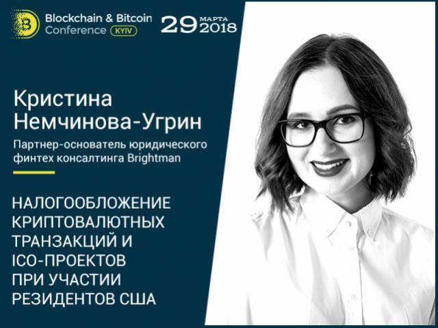 Каковы последствия ведения криптовалютного бизнеса в офшорах? Ответит Кристина Немчинова-Угрин на Blockchain & Bitcoin Conference Kyiv