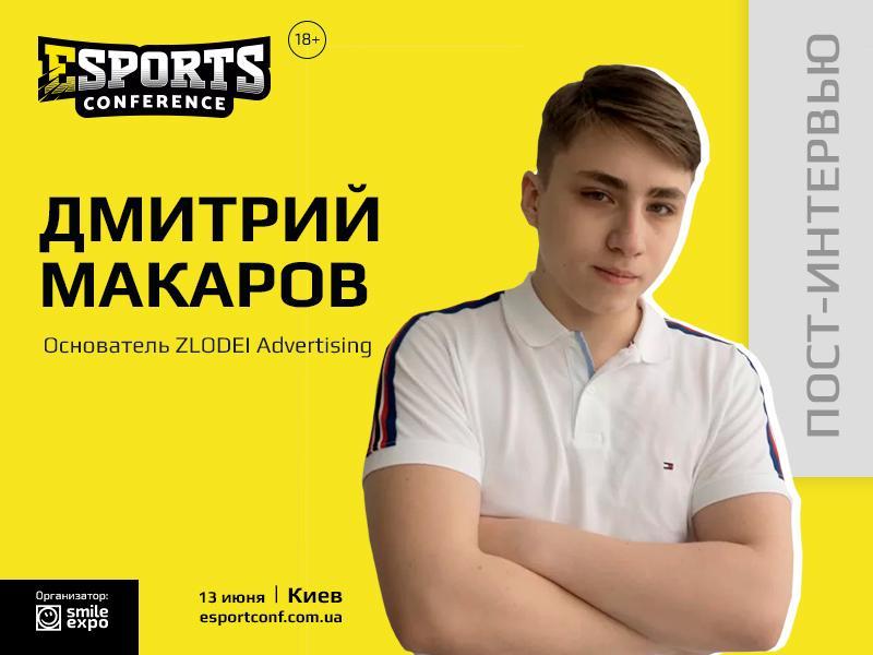 «Какой бы у тебя ни был бренд, его можно интегрировать в киберспорт» – Дмитрий Макаров из Zlodei Advertising