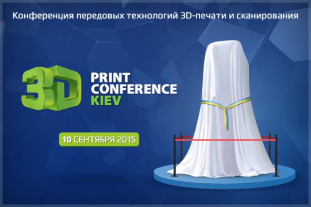 Какой сюрприз ждет участников 3D Print Conference Kiev?