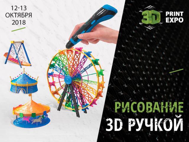 Карманный 3D-принтер: тестируем и экспериментируем на 3D Print Expo