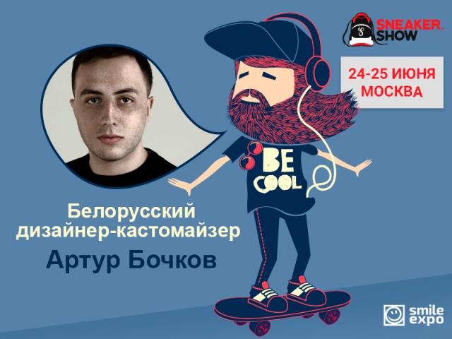 Кастомайзеры в деле! Известный белорусский кастомайзер Артур Бочков станет участником Sneaker.Show