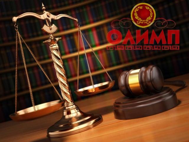 Казахстанская БК «Олимп» оспорила в суде решение налоговиков о взыскании долгов