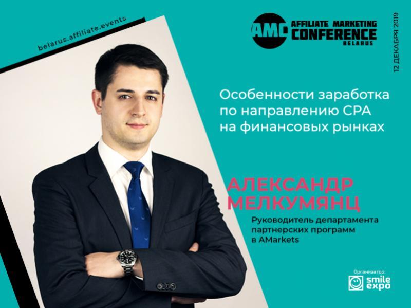 Кейсы заработка по модели CPA на финансовых рынках от Александра Мелкумянца из AMarkets