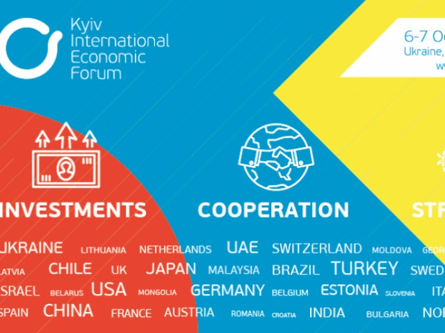 Київський міжнародний економічний форум 2016