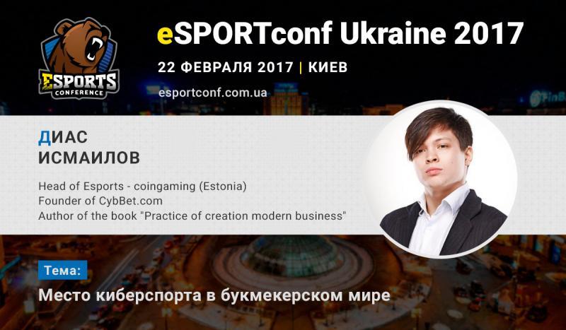 Киберспорт для букмекеров: опыт Диаса Исмаилова