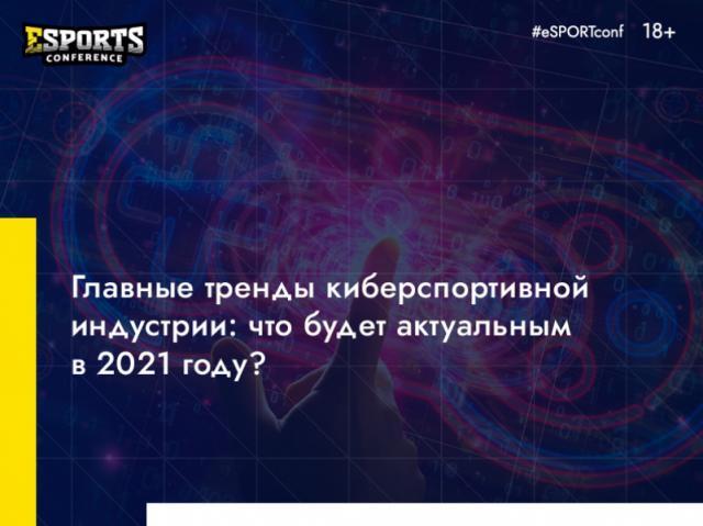 Киберспорт в 2021 году: подборка главных трендов