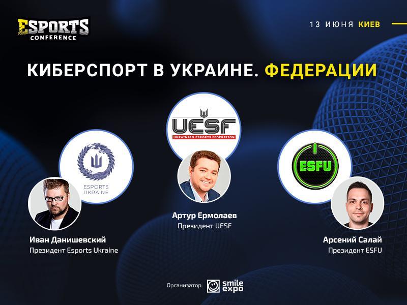 Киберспортивные федерации Украины: как развивается esports на национальном уровне