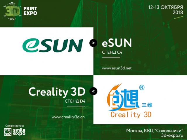 Китайские компании eSUN и Creality 3D станут экспонентами 3D Print Expo