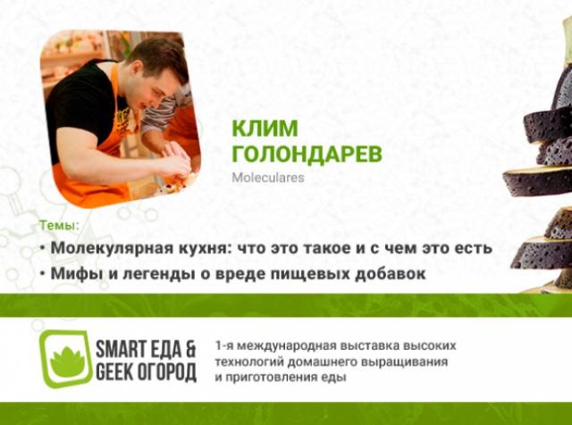 Клим Голондарев выступит по теме молекулярной кухни и пищевых добавок