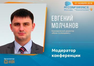 Коммерческий директор RENA SOLUTIONS Евгений Молчанов — модератор AI Conference